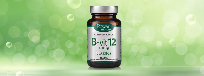 vita b 12 power health