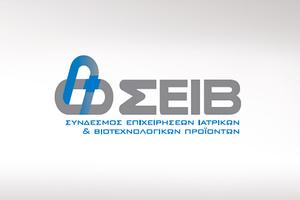 ΣΕΙΒ: Ανέφικτη η χρήση νέων υλικών και  τεχνολογιών για τους ασφαλισμένους του ΕΟΠΥΥ