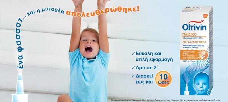 GSK_Otrivin_kids_spray_KV