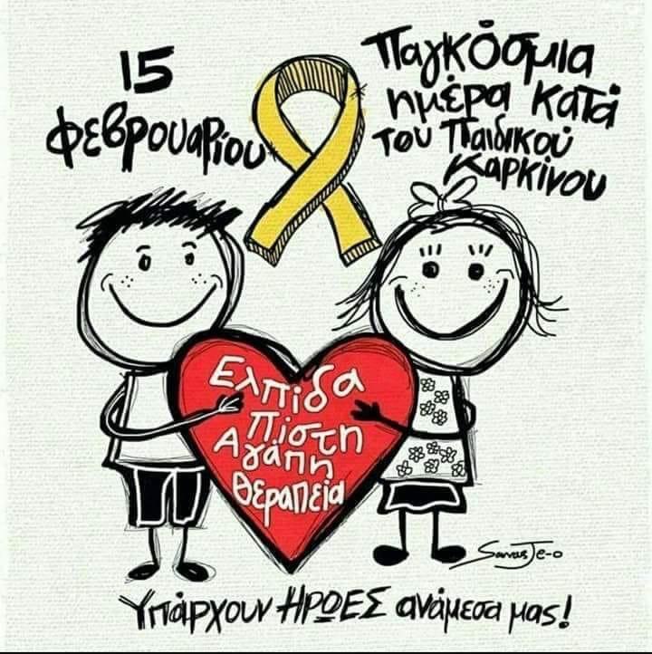 Παιδί και Καρκίνος
