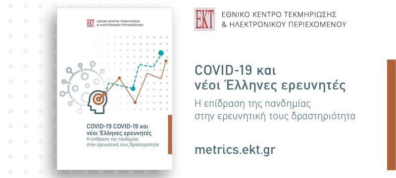ΕΚΤ_COVID19_GreekResearchers_900X500