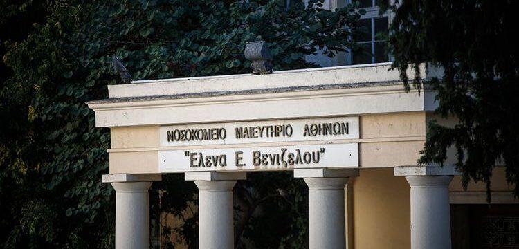 maieutirio-elena