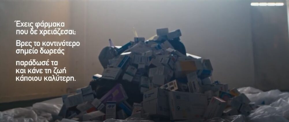 GIVMED: Δεν πετάμε τα φάρμακα που δεν χρειαζόμαστε