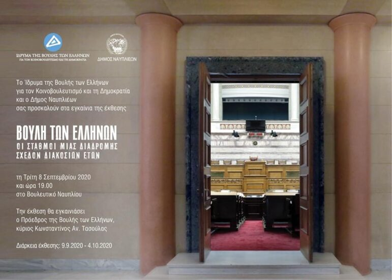 Εγκαίνια έκθεσης στο Βουλευτικό Ναυπλίου