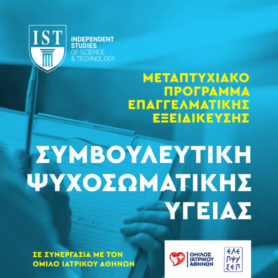 """IST College: """"Συμβουλευτική Ψυχοσωματικής Υγείας με Εφαρμογή του Αξιολογικού Προτύπου"""""""
