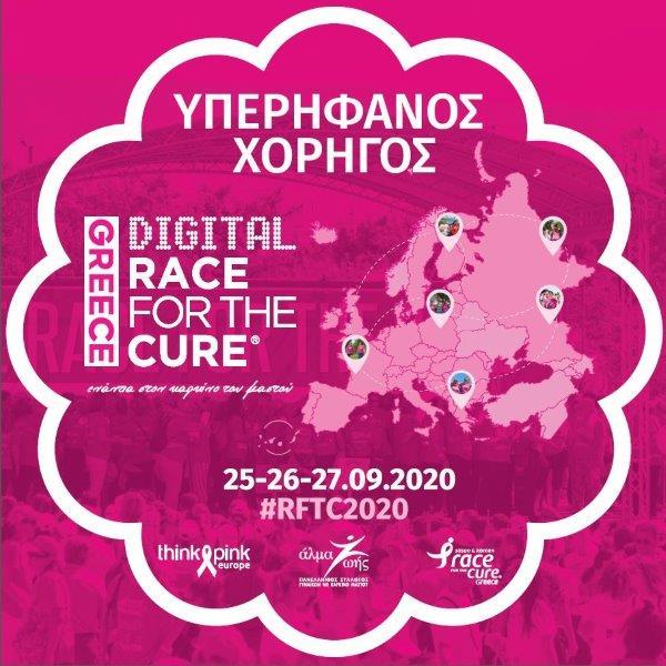 H AstraZeneca για 4η συνεχή χρονιά επίσημος χορηγός του Greece Race for the Cure®