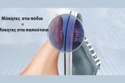 athlete foot