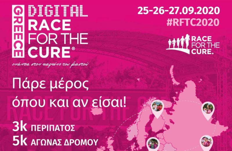 Η Roche Hellas στον Αγώνα Digital Race for the Cure 2020