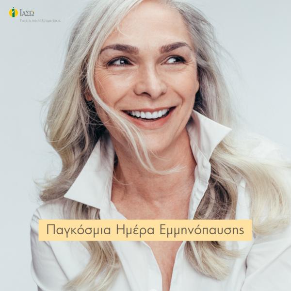 ΙΑΣΩ: Έλεγχος για την εμμηνόπαυση σε προνομιακή τιμή