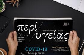 PERI-YGEIAS_800x500_2