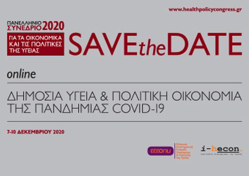 Πανελλήνιο Συνέδριο για τα Οικονομικά και τις Πολιτικές της Υγείας 2020
