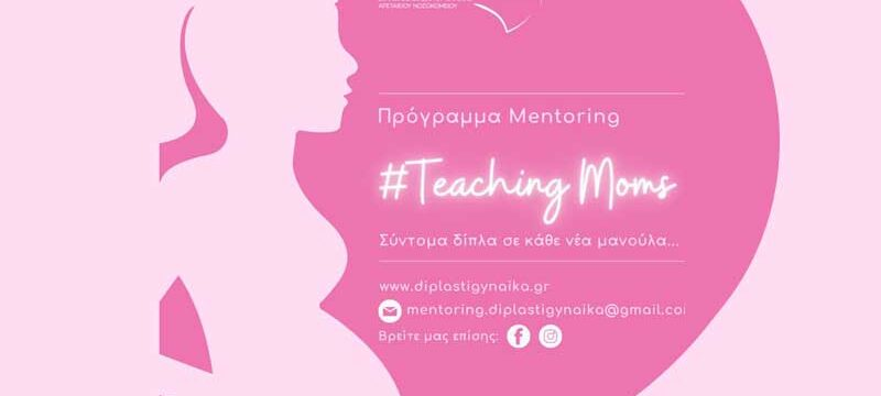 teaching-moms