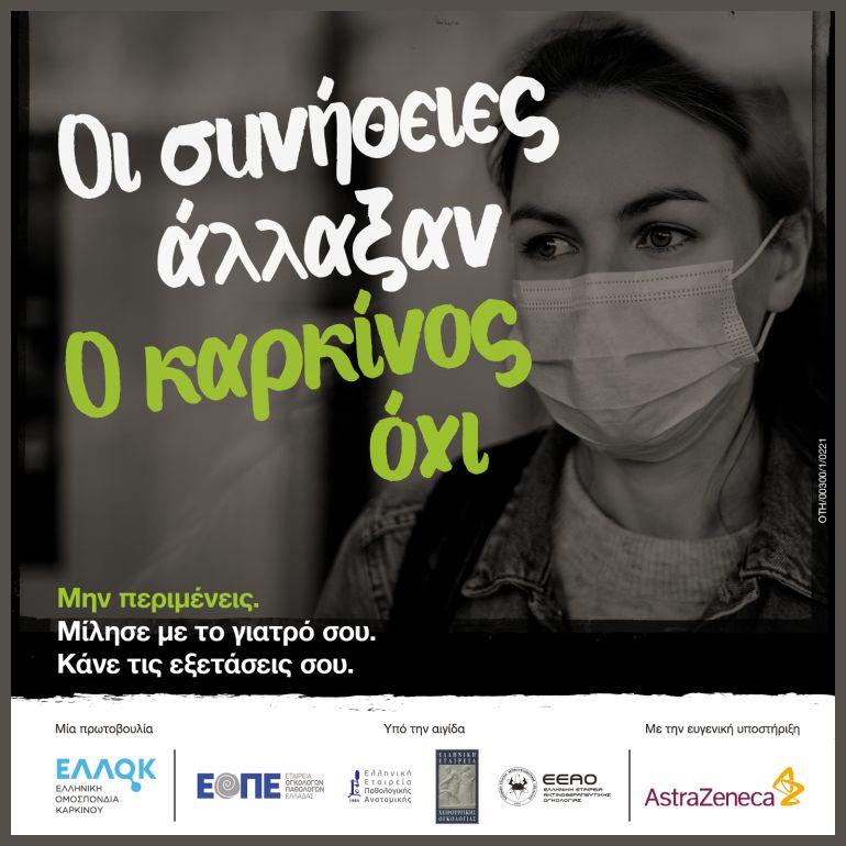 Εκστρατεία ευαισθητοποίησης για την έγκαιρη διάγνωση και θεραπεία του καρκίνου εν μέσω πανδημίας