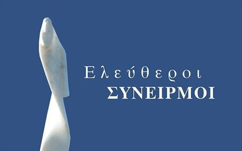 «Ελεύθεροι Συνειρμοί» το νέο βιβλίο του ιατρού Ανδρέα Β. Κωστάλα