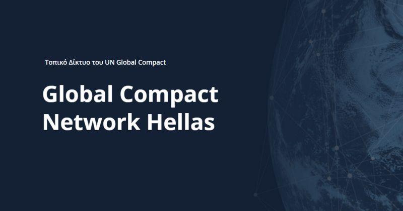 Η Ιουλία Τσέτη, πρόεδρος του 1ου ΔΣ του Global Compact Network Hellas των Ηνωμένων Εθνών
