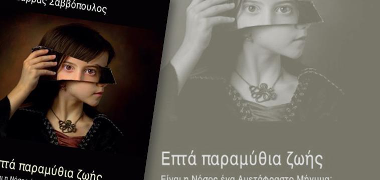 savvopoulos_karkinos_vivlio_slpress.gr_