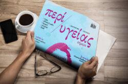 PERI-YGEIAS-NEWS-PAPER_800x500