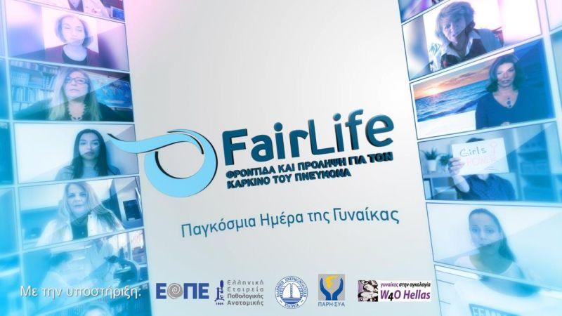 Παγκόσμια Ημέρα της Γυναίκας: Το Fairlife τιμά τη γυναικεία δύναμη για ένα μέλλον χωρίς καρκίνο