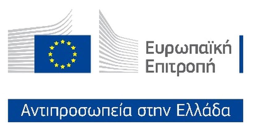 Ευρωπαϊκή Επιτροπή: Έγκριση τέταρτου ασφαλούς και αποτελεσματικού εμβολίου κατά της COVID-19