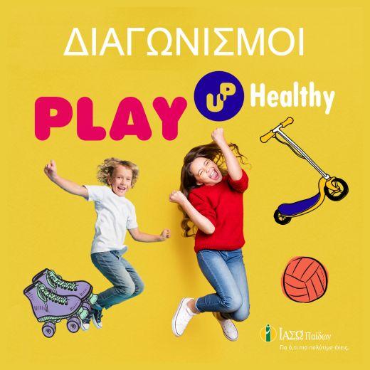 ΙΑΣΩ Παίδων: Διαγωνισμοί Play up Healthy για όλο τον Απρίλιο σε Facebook-Instagram