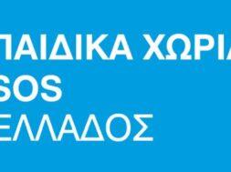 Παιδικά Χωριά SOS_logo