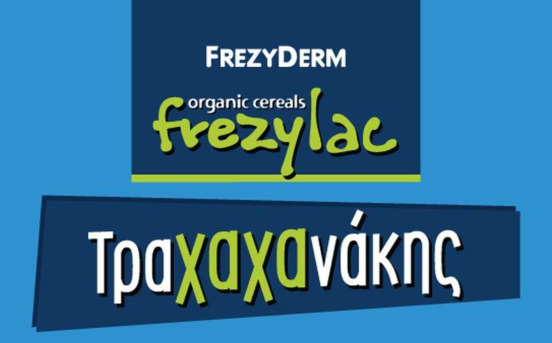 Η FREZYDERM καινοτομεί με τη νέα σειρά προϊόντων frezylac Τραχαχανάκης