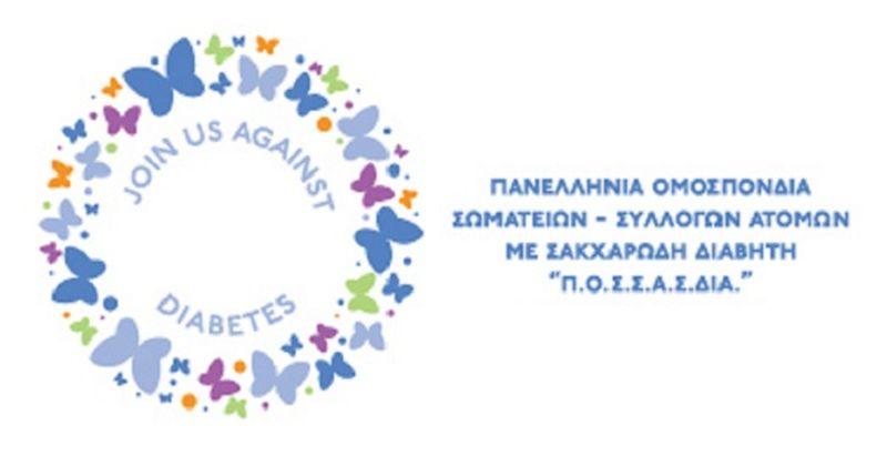 Ένταξη προδιαγραφών χορήγησης θεραπευτικών υποδημάτων Διαβήτη στον ΕΟΠΥΥ
