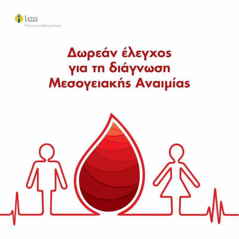 ΙΑΣΩ: Δωρεάν εργαστηριακός έλεγχος και επίσκεψη σε αιματολόγο κατόπιν ενδείξεων για τη διάγνωση Μεσογειακής Αναιμίας