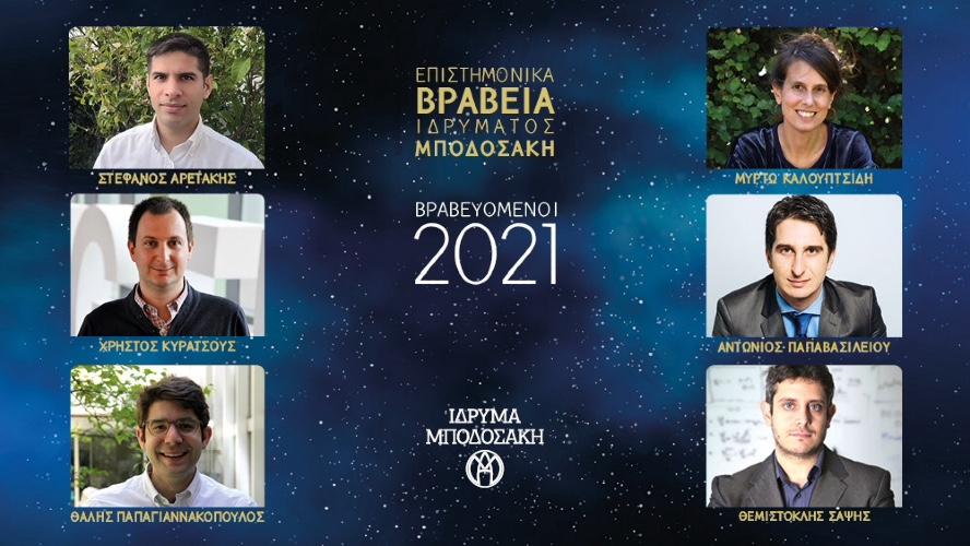 Επιστημονικά βραβεία του ιδρύματος Μποδοσάκη
