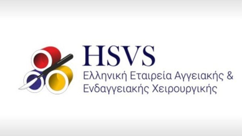 Νέο ΔΣ στην Ελληνική Εταιρεία Αγγειακής και Ενδαγγειακής Χειρουργικής