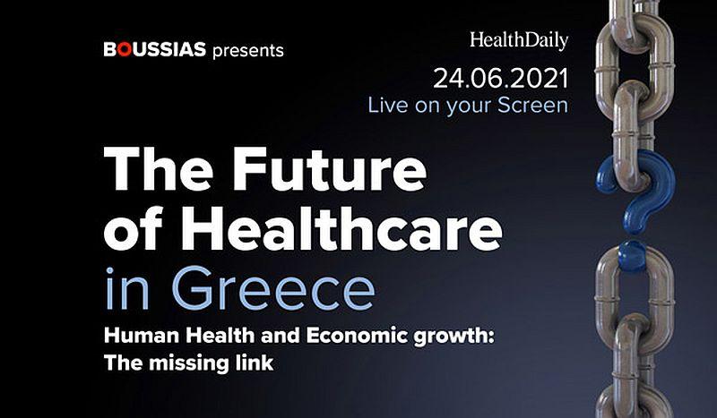 11ο συνέδριο Future of Healthcare in Greece: ONLINE Υγεία και Οικονομική ανάπτυξη