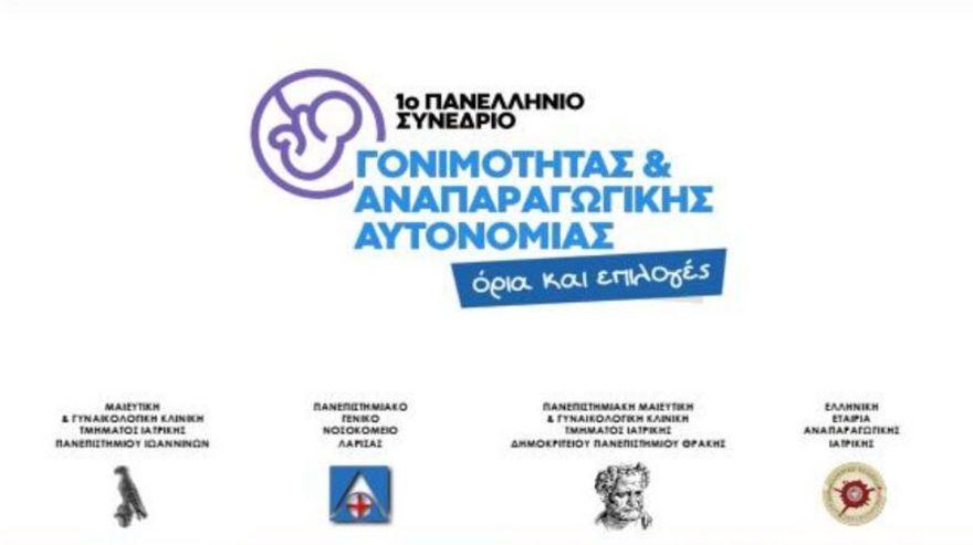 Ακυρώθηκε το συνέδριο γονιμότητας