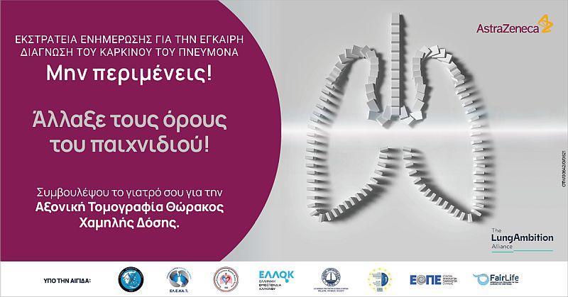 AstraZeneca: Εκστρατεία Ενημέρωσης για την Έγκαιρη Διάγνωση του Καρκίνου του Πνεύμονα