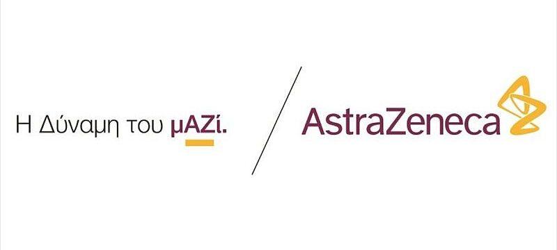 astrazeneca-i-dunami-tou-mazi-sti-maxi-antimetopisis-tis-covid-19