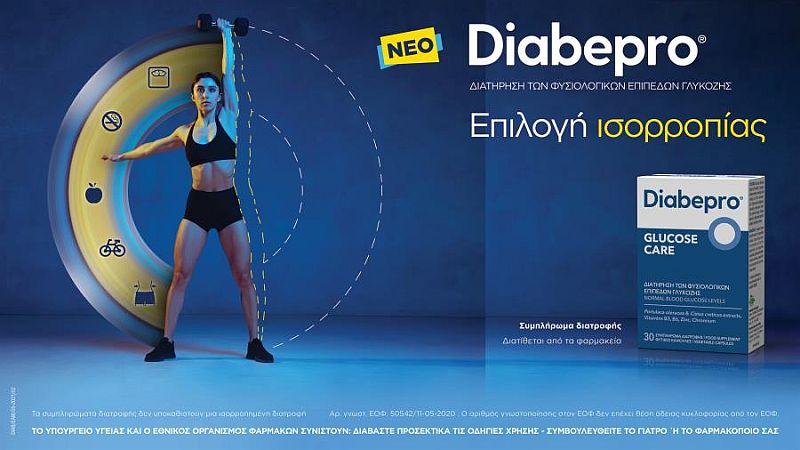 Diabepro® GLUCOSE CARE για τη διατήρηση των φυσιολογικών επιπέδων γλυκόζης στον οργανισμό