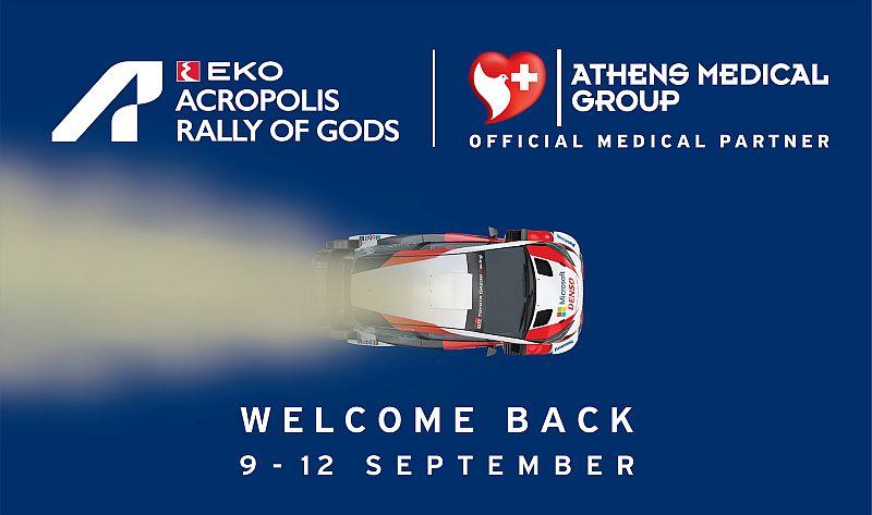 ΕΚΟ Ράλλυ Ακρόπολις 2021 με «επίσημο Ιατρικό Υποστηρικτή» τον Όμιλο Ιατρικού Αθηνών