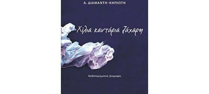 XILIA-KANTARIA-ZAXARH-TIKH-VIOGRAFIA
