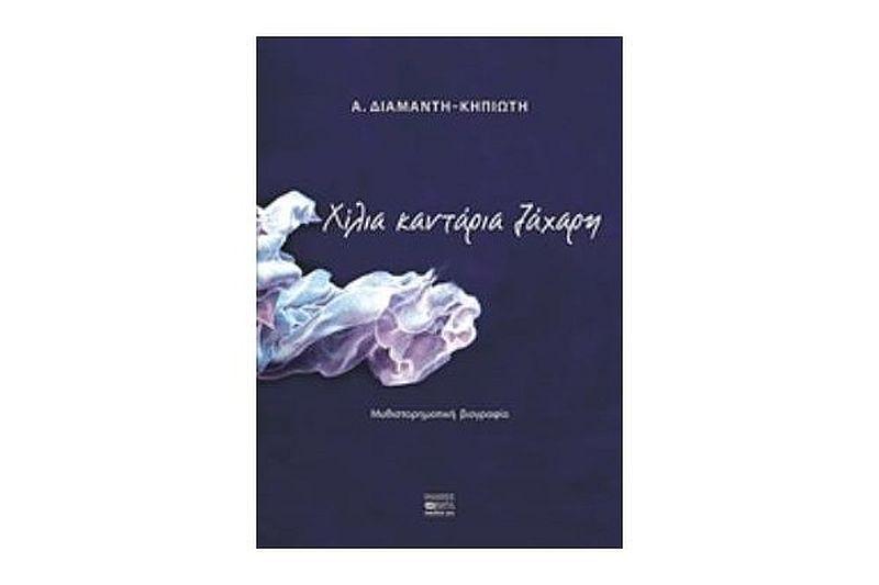 «Χίλια καντάρια ζάχαρη»: Tο νέο βιβλίο της καθηγήτριας Οδοντιατρικής Α. Διαμάντη-Κηπιώτη
