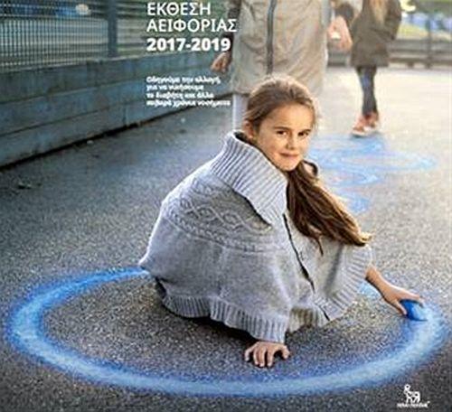 Η Novo Nordisk Hellas παρουσιάζει την Έκθεση Αειφορίας