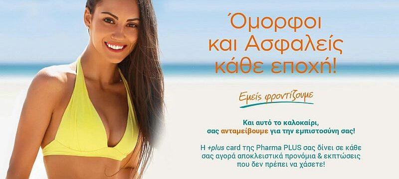 pharma_plus_0