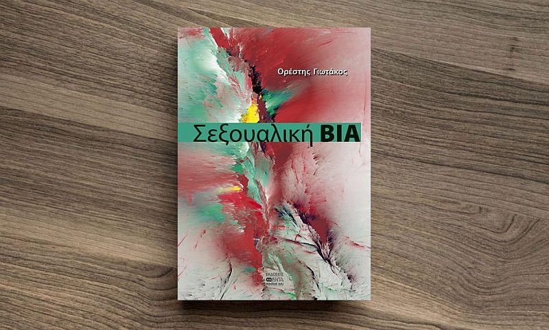 «Σεξουαλική βία» το νέο βιβλίο του ψυχίατρου Ορέστη Γιωτάκου!