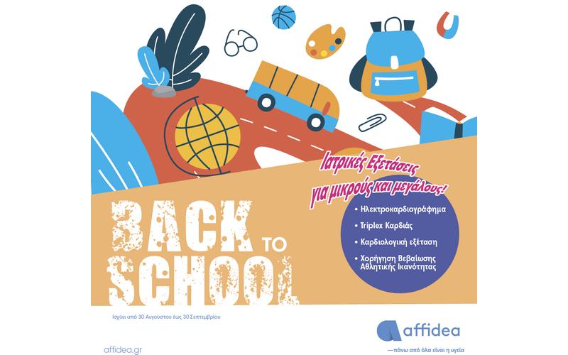 """Ιατρικές εξετάσεις """"back to school"""" από τον όμιλο Affidea"""