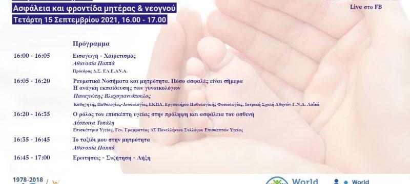 ΕΛΕΑΝΑ WORLD PATIENTS ALLIANCE15.09 Copy1 (1) (002)