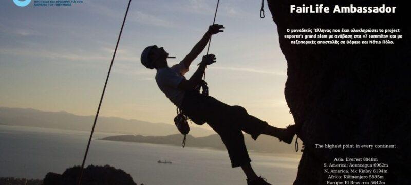 _Νίκος Μαγγίτσης – FairLife Ambassador