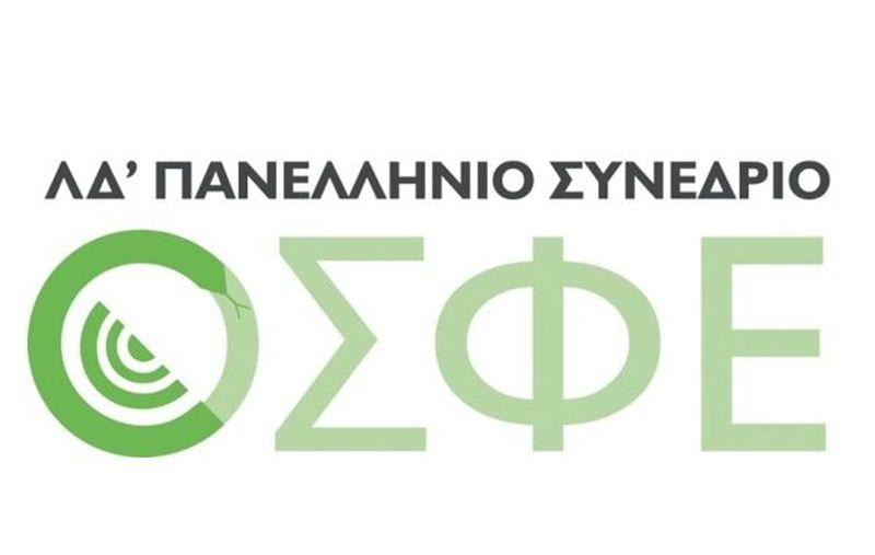 ΛΔ' Συνέδριο της ΟΣΦΕ: «Με τον φαρμακοποιό δίπλα στον πολίτη!!!»