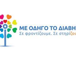 Logo-Menu-1