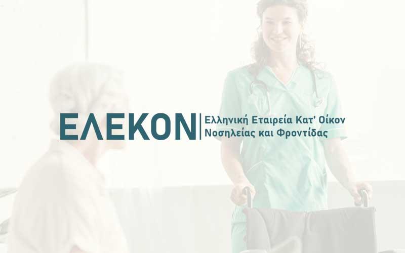Σύσταση Επαγγελματικού Σωματείου, «Ελληνική Εταιρεία Κατ' Οίκον Νοσηλείας και Φροντίδας»