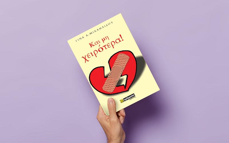 """Βιβλιοπαρουσίαση του """"Και μη χειρότερα"""" της Τίνας Μιχαηλίδου"""