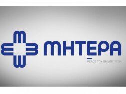 mhtera-logo