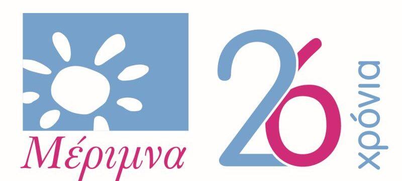 Μέριμνα_logo (002)